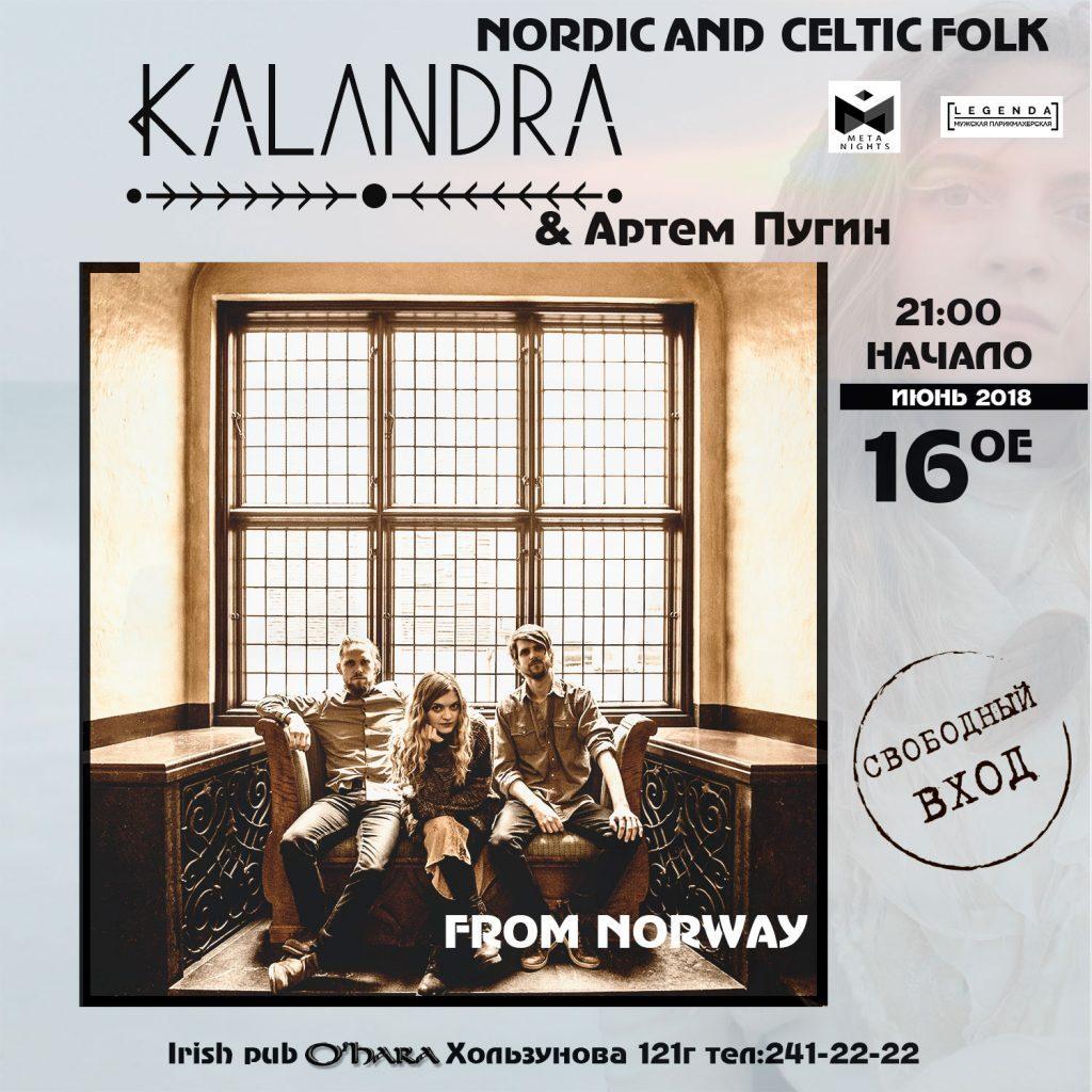 Kalandra_for_VK