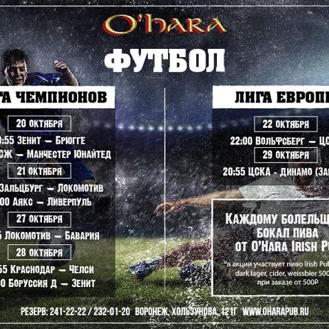 футбол_вк